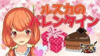 【バレンタインデー】 コトノハ春のチョコ祭り 【Vtuber】【言ノ葉ルスカ】【MHXX】【モンハンダブルクロス】【イビルジョー】