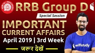 RRB Group D 2019 | Important Current Affairs by Bhunesh Sir | 3rd Week of April 2019