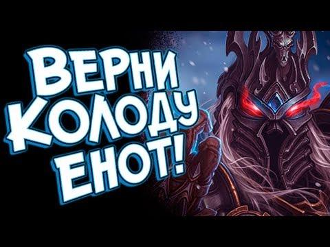 Хартстоун 2018 - ВОРУЮ КОЛОДУ У КОРОЛЯ ЛИЧА! ❄️