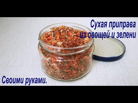 Сухая приправа из овощей и зелени.