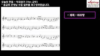 [음악임용] 악곡암기 서비스 - 아리랑 (한음)