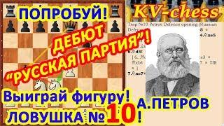 Ловушки в шахматах 10 в дебюте Русская партия Защита Петрова Видео для начинающих