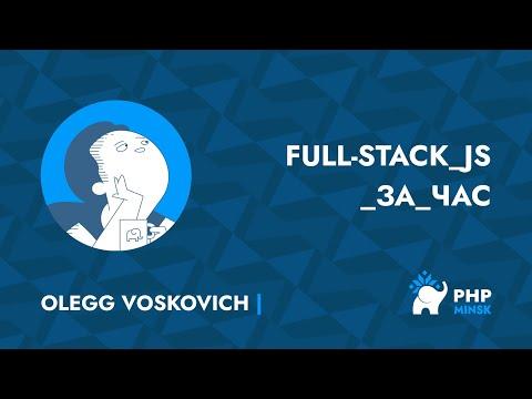 Full-stack JS за час by Olegg Voskovich