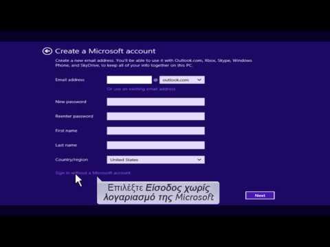 Windows 8/8.1 - Πώς να δημιουργήσετε τοπικό λογαριασμό