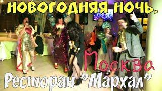 новый Год в Москве Ресторан