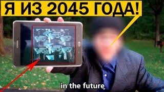 ПУТЕШЕСТВЕННИК ВО ВРЕМЕНИ ИЗ 2045 ГОДА, ПОКАЗАЛ ДОКАЗАТЕЛЬСТВА!!! 10.06.2021 ДОКУМЕНТАЛЬНЫЙ ФИЛЬМ HD