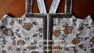 видео Как сшить русский народный сарафан собственными руками