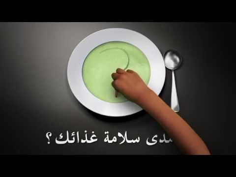 ما مدى سلامة الأغذية التي تتناولها؟ يوم الصحة العالمي 2