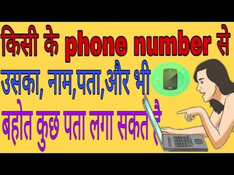 किसी भी Phone Number Se उसका नाम,पता, Location कैसे पता लगाएं !!! By Technical Friends