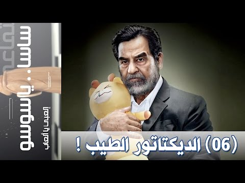 {ساسا ياسوسو} (06) الديكتاتور الطيب!