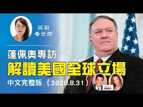 薇羽看世间:【中文翻译】蓬佩奥在接受WMAL采访时说,川普政府将在最近出台更多措施,针对中国留学生间谍问题,同时还谈到了对TikTok的态度。