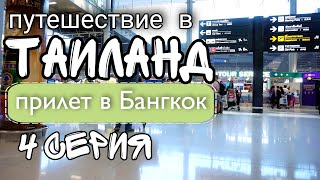 Прилёт в Бангкок Аэропорт Бангкок Отправляемся в путешествие в Таиланд Thailand 4K