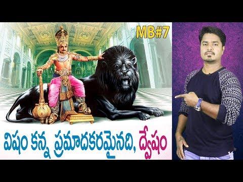 MAHABHARATAM - 7 | PANDAVAS and KAURAVAS MEET In Mahabharatham In Telugu | Vikram Aditya | EP#130