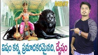 MAHABHARATAM 7 | PANDAVAS and KAURAVAS MEET In Mahabharatham In Telugu | Vikram Aditya | EP#130