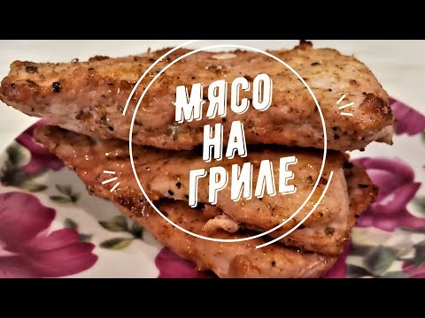 Мясо на гриле в духовке