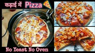 Pizza Recipe - no yeast no oven  Homemade easy Pizza Recipe   Perfect Pizza at home