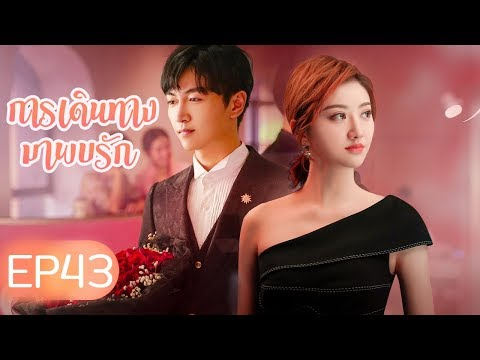 [ซับไทย]ซีรีย์จีน   การเดินทางมาพบรัก (A Journey to Meet Love )   EP43 Full HD   ซีรีย์จีนยอดนิยม