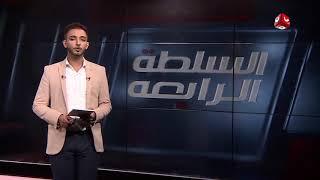 السلطة الرابعة | 02 - 09 - 2018 | تقديم اسامة سلطان | يمن شباب