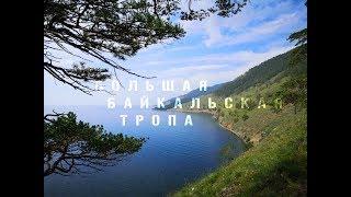 Иркутская область | Большая Байкальская Тропа |