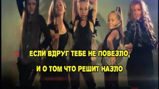 Open Kids - Show Girls (караоке версия)