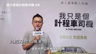 【我只是個計程車司機】作家/導演 九把刀真情感言~9月8日見證勇氣