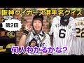 第2回阪神タイガース選手名クイズ!阪神の選手の名前がトークの中に隠されてます!君は何人わかるかな?