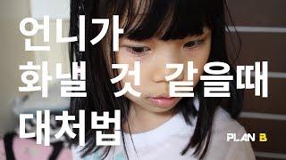 [Plan B] ep.11 - 언니가 화낼 것 같을 때 대처법! (김지수)