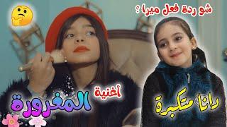 ردة فعل ميرا من قناة عالم ميرا _على اغنية البنت المغرورة _ فيديو كليب حصري2021