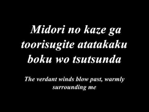Deen - Nichiyoubi(Sunday) with lyric