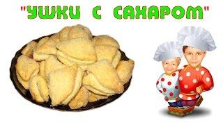 """Творожное печенье треугольники """" Эчпочмак"""" или """" Ушки с сахаром."""""""