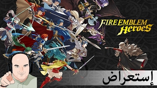 Fire Emblem Heroes | إستعراض