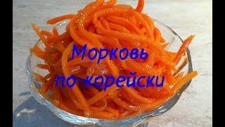 Морковь по-корейски. С тем самым вкусом. Мамулины рецепты
