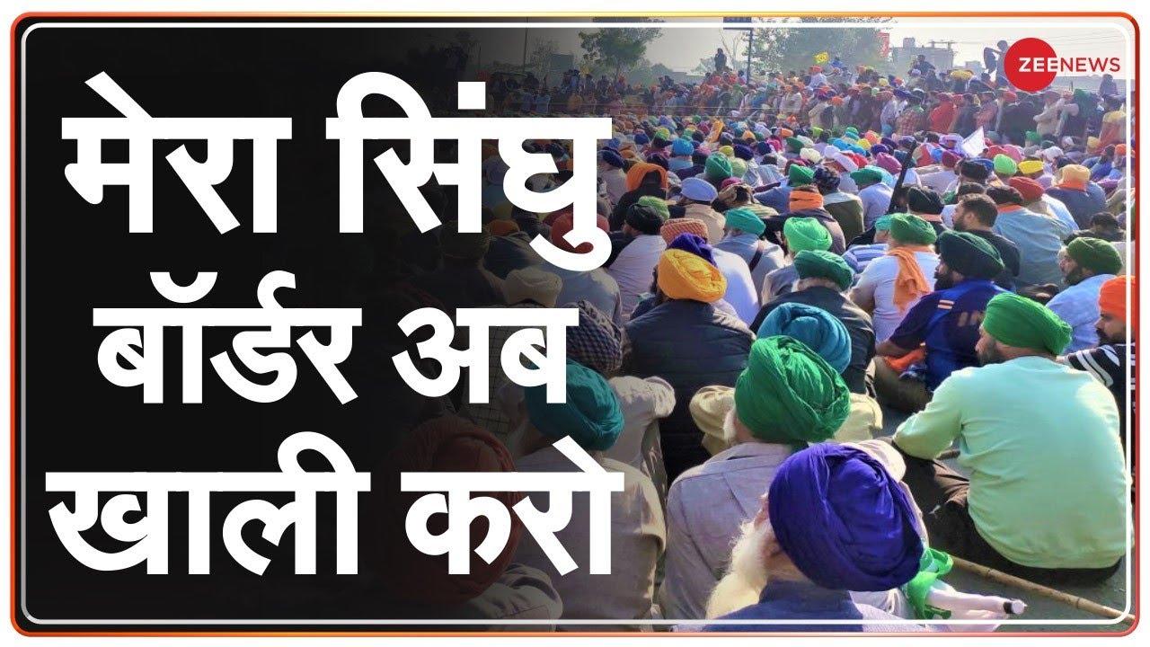 Download Singhu Border Murder Case के बाद Farmers Protest Site को खाली कराने के लिए SC में दायर की गई याचिका