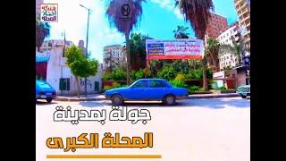 جولة بمدينة المحلة الكبرى