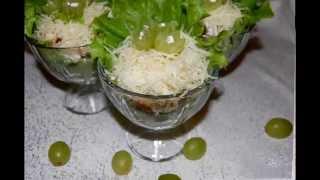 Салат Виноградная курочка. Салат с виноградом и курицей.