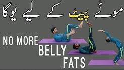 Best Yoga Poses For Reducing Stomach Fats | Wazan kam karne ka tarika | Pait kam karne ke lia yoga