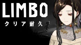 【LIMBO】ホラーというより狂気らしい【白雪 巴/にじさんじ】