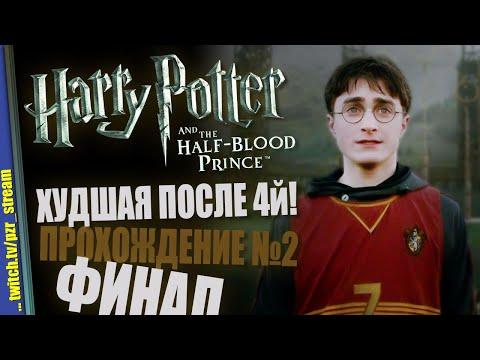 Прохождение Harry Potter And The Half-Blood Prince | #2 ФИНАЛ
