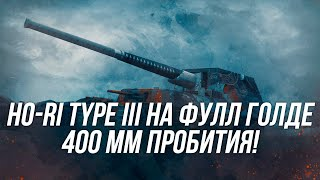 Ho-Ri Type III на фулл голде | 400мм пробития на калиброванных! | Wot Blitz