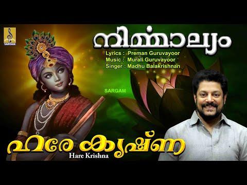 Hare Krishna a song from Nirmalyam Sung by Madhu Balakrishnan