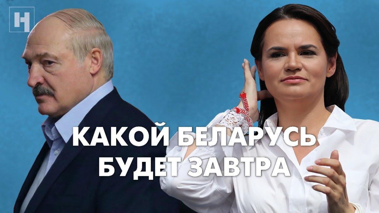 Лукашенко «получил» 80%. А неофициально — проиграл с 10%. Какой Беларусь будет завтра?