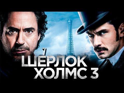 Шерлок Холмс 3 [Обзор] / [Трейлер на русском]