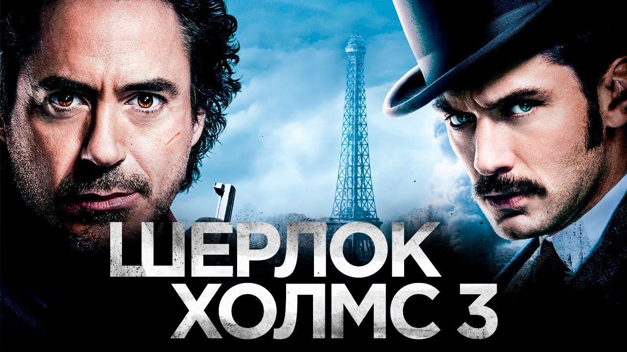 """Картинки по темі """"Шерлок Холмс 3"""""""