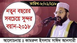 কামরুল ইসলাম সাঈদ আনসারী kamrul islam said ansari 2018 | নতুন বছরের সবচেয়ে সুন্দর বয়ান