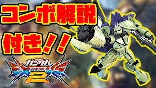 【EXVS2実況】最近ジワジワ流行ってきてる強キャラ候補!【ターンX視点】 thumbnail