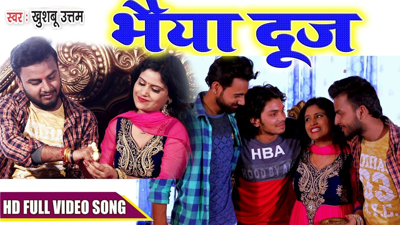 भाई बहन का अनमोल प्यार | Bhaiya Dooj Special Song | Khushboo Uttam | Godhan Puja Song | Video Song