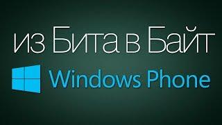 Из Бита в Байт - История Windows Mobile/Phone