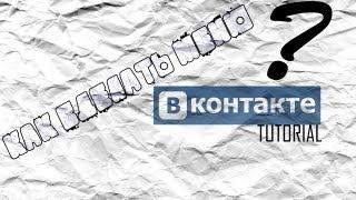 Как сделать и поставить меню Вконтакте(Подписывайся на новый канал(Интересные проекты про старые и новые фильмы) :http://www.youtube.com/channel/UCyvloAEkdBOM5qHbxBLMofg?sub_., 2011-07-02T19:08:54.000Z)