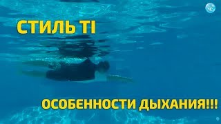 Плавание кролем на груди: Вдох в Стиле TI