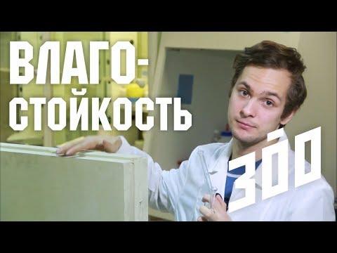 Борис Белозёров о влагостойкости гипсовых продуктов / 300